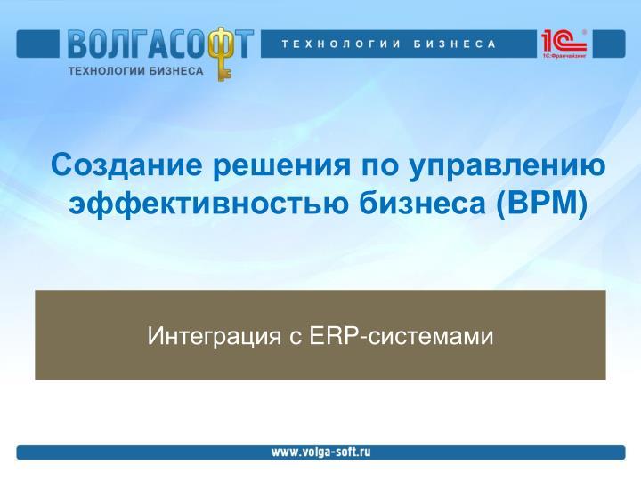 Создание решения по управлению эффективностью бизнеса (