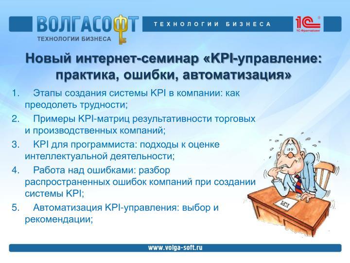 - KPI-: , ,