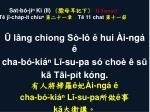 sat b j k ii ii samuel t j cha p it chiu t 11 chat