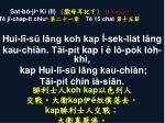 sat b j k ii ii samuel t j cha p it chiu t 15 chat