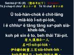 sat b j k ii ii samuel t j cha p it chiu t 16 chat