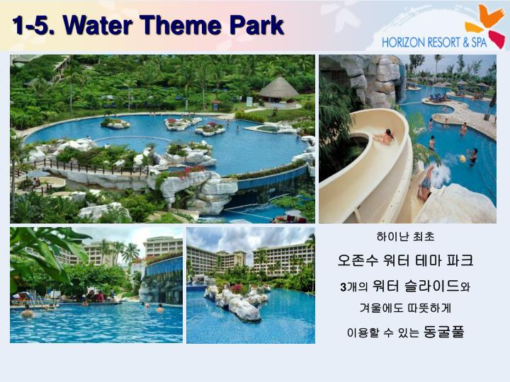 1-5. Water Theme Park