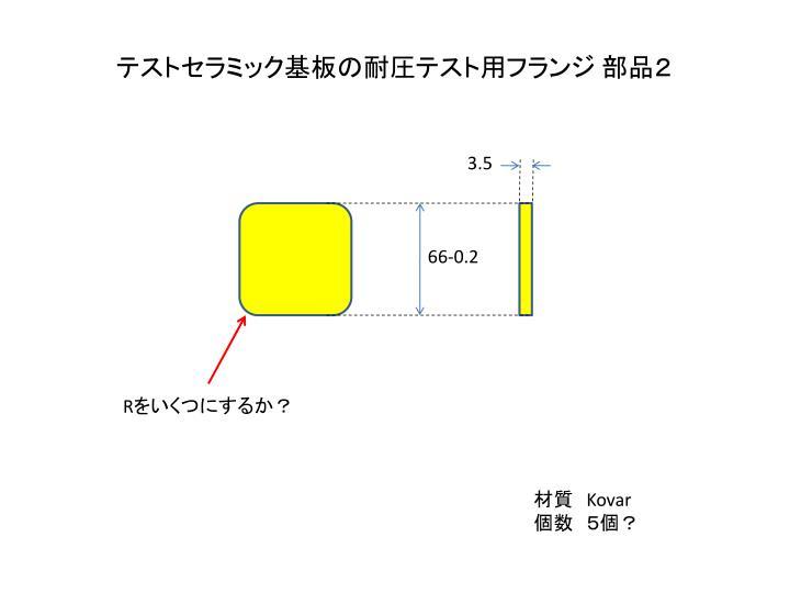 テストセラミック基板の耐圧テスト用フランジ 部品2