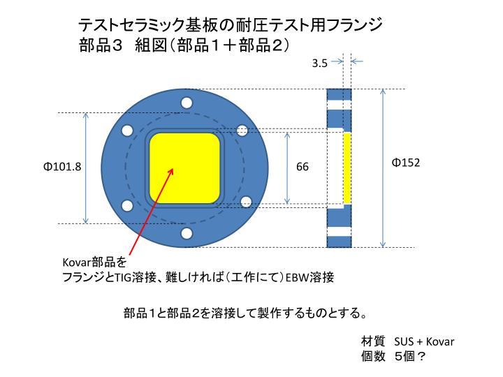 テストセラミック基板の耐圧テスト用フランジ