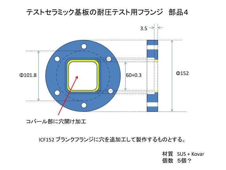 テストセラミック基板の耐圧テスト用フランジ 部品4