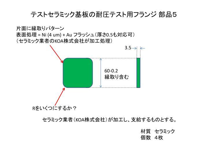 テストセラミック基板の耐圧テスト用フランジ 部品5