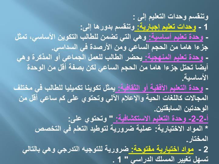 وتنقسم وحدات التعليم إلى :