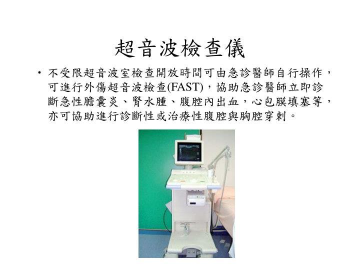 超音波檢查儀