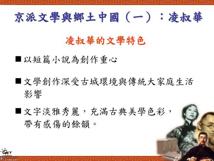 京派文學與鄉土中國(一):凌叔華
