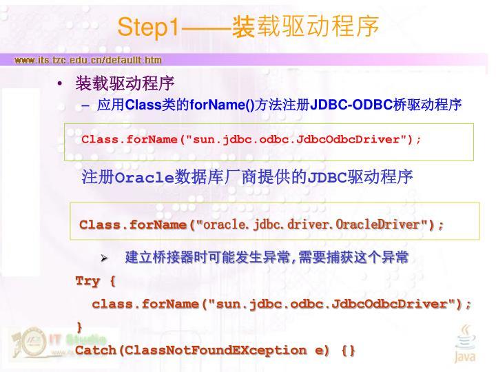 Step1——