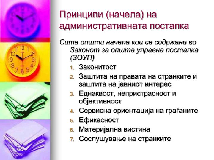 Принципи (начела) на административната постапка