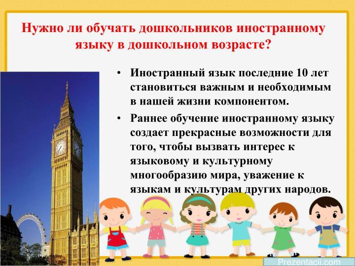 Нужно ли обучать дошкольников иностранному языку в дошкольном возрасте?