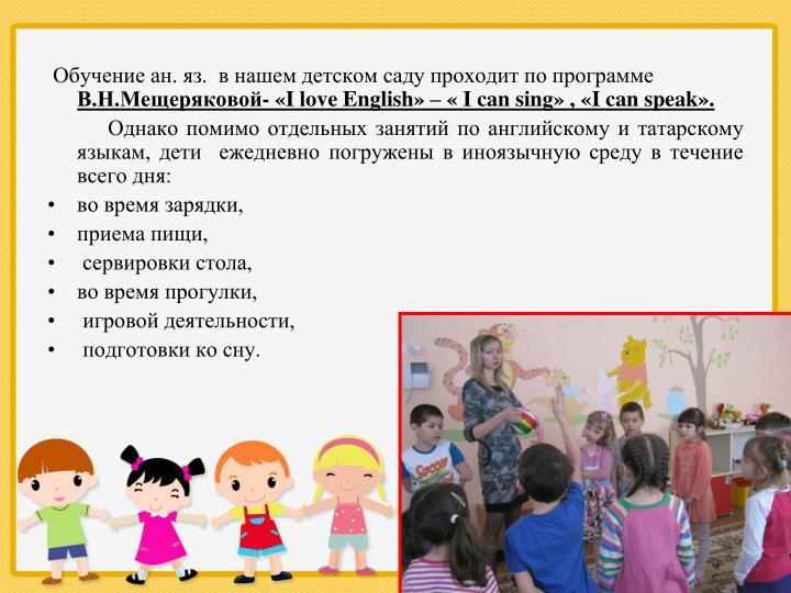 Обучение ан. яз.  в нашем детском саду проходит по программе