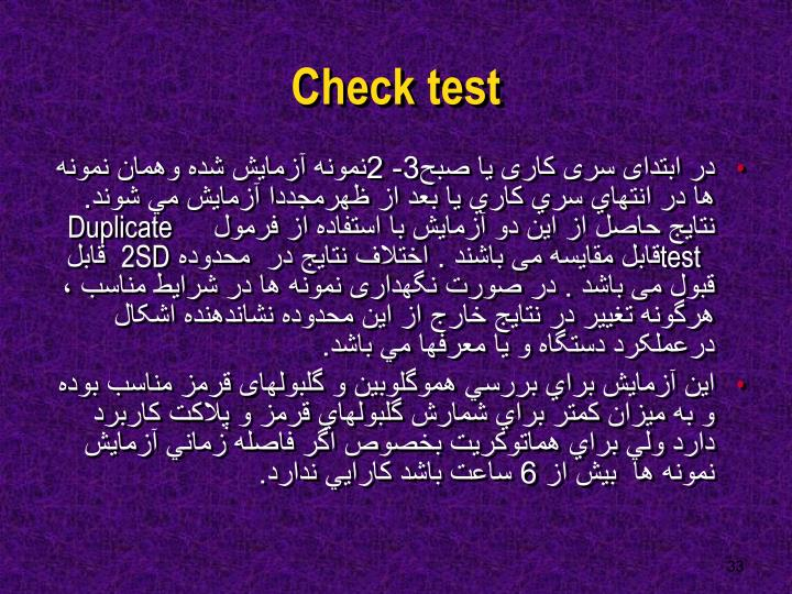 Check test