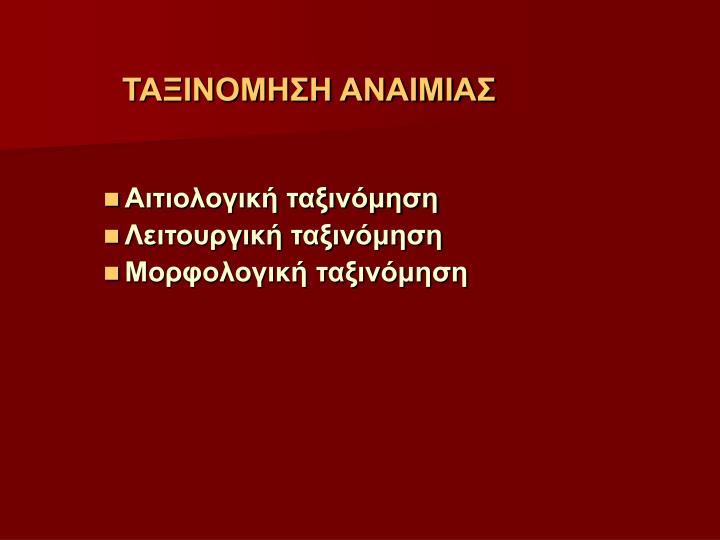 ΤΑΞΙΝΟΜΗΣΗ ΑΝΑΙΜΙΑΣ