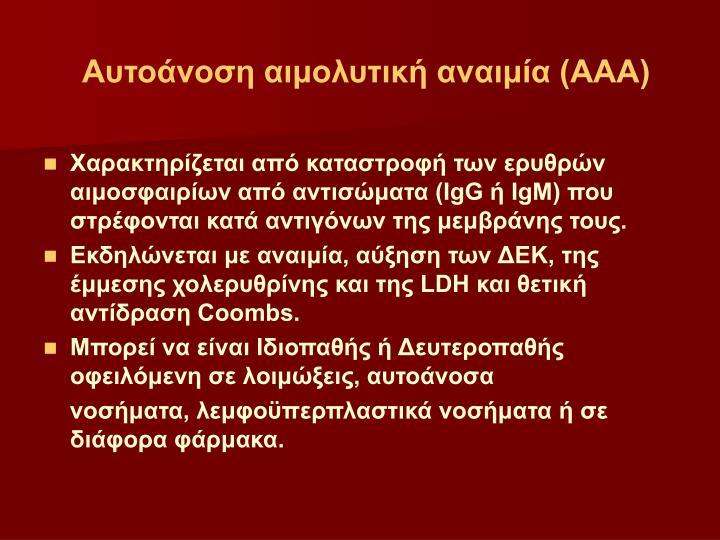 Αυτοάνοση αιμολυτική αναιμία (ΑΑΑ)