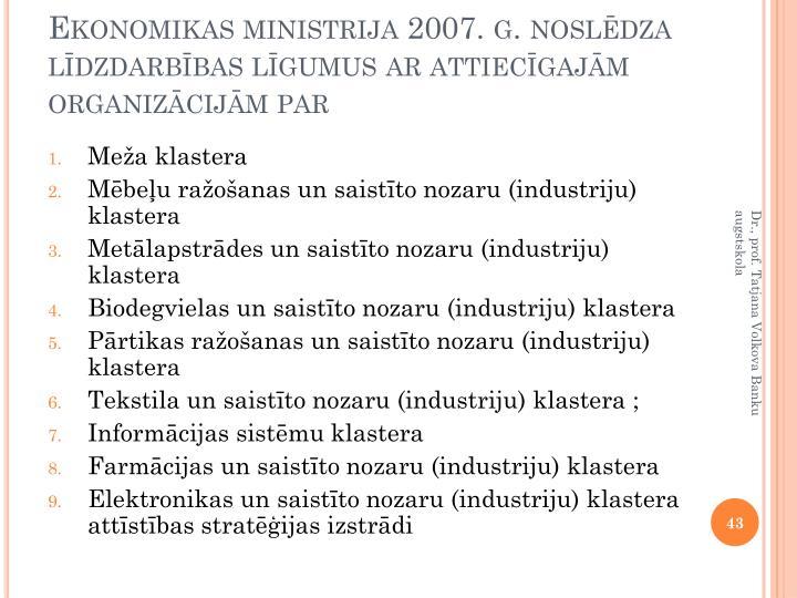Ekonomikas ministrija 2007. g. noslēdza līdzdarbības līgumus ar attiecīgajām organizācijām par