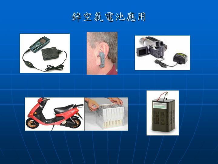 鋅空氣電池應用