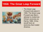 1958 the great leap forward