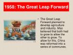 1958 the great leap forward1