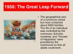 1958 the great leap forward2
