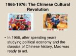 1966 1976 the chinese cultural revolution
