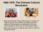 1966 1976 the chinese cultural revolution1