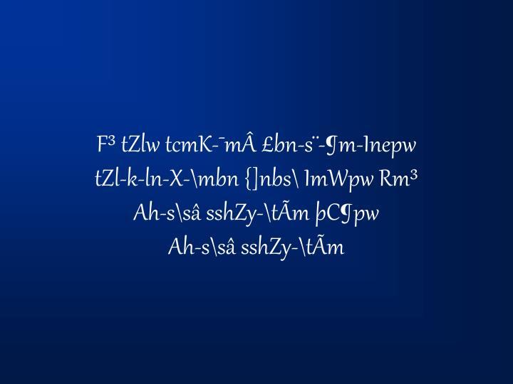 F³ tZlw tcmK-¯m£bn-s¨-¶m-Inepw