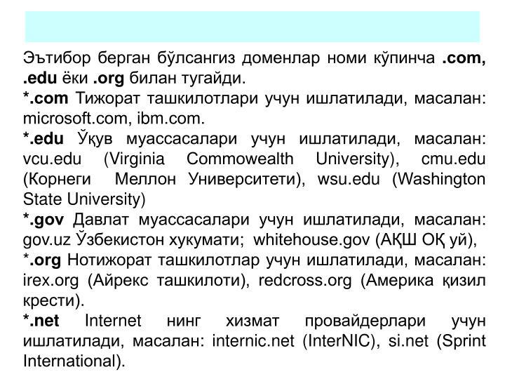 Эътибор берган бўлсангиз доменлар номи кўпинча