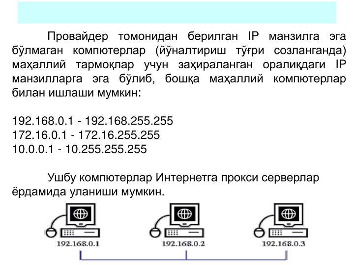 Провайдер томонидан берилган IP манзилга