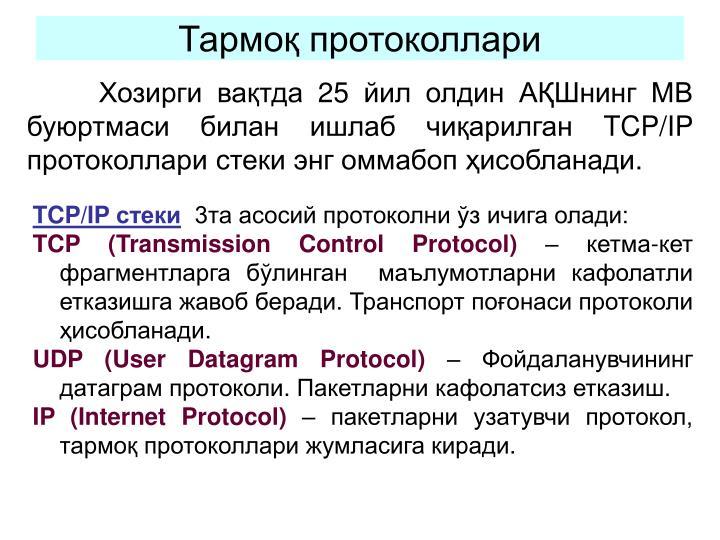 Тармоқ протоколлари