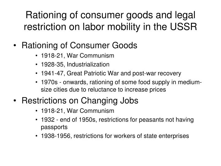 Rationing of consumer goods and legal restriction on labor mobility in the USSR