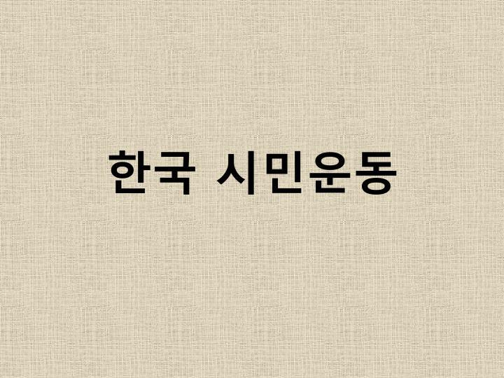 한국 시민운동