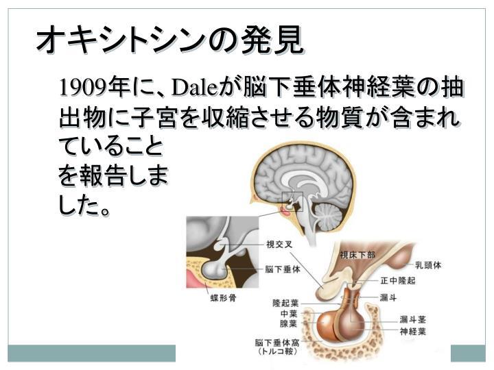オキシトシンの発見