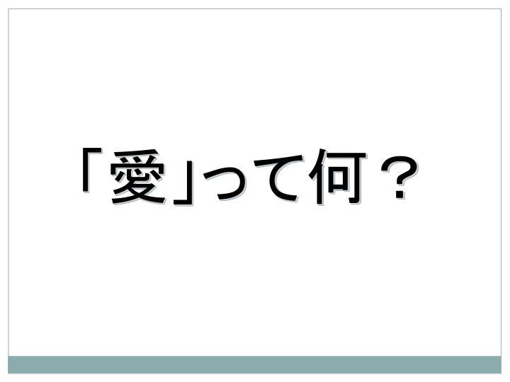 「愛」って何?