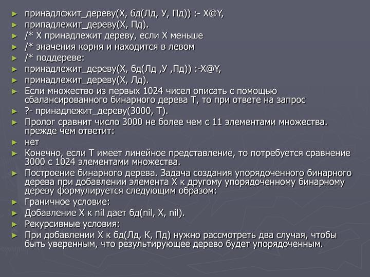 _(, (, , )) :- X@Y,