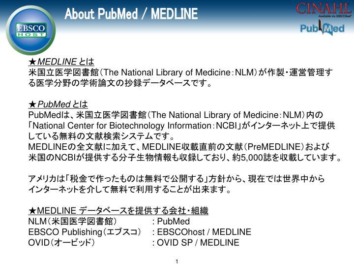 About PubMed / MEDLINE