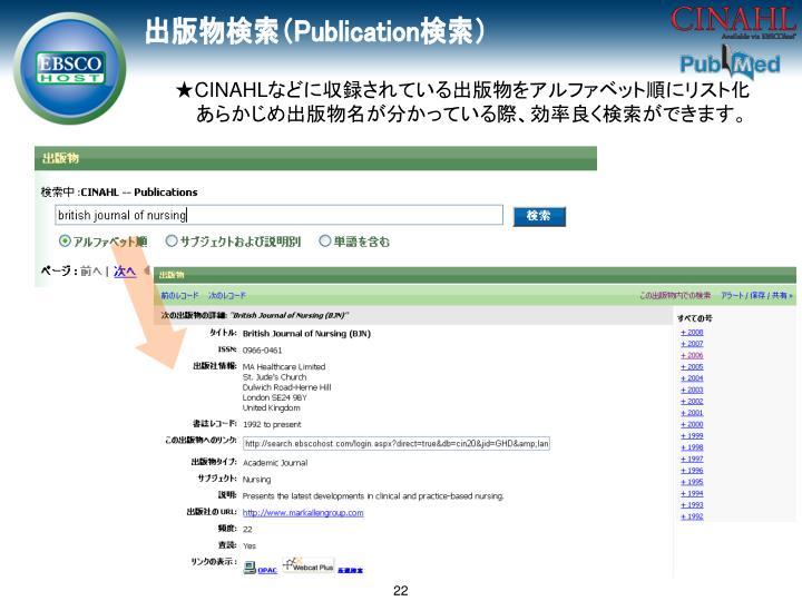 出版物検索(