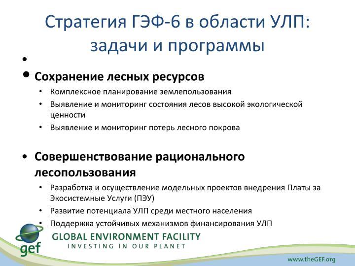 Стратегия ГЭФ-6 в области УЛП: задачи и программы