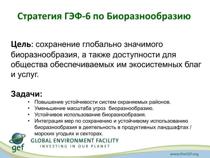 Стратегия ГЭФ-6 по Биоразнообразию