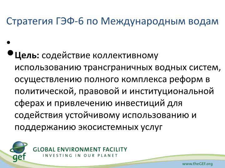 Стратегия ГЭФ-6 по Международным водам