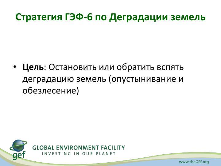 Стратегия ГЭФ-6 по Деградации земель