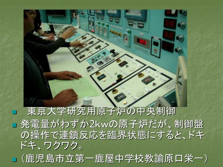 東京大学研究用原子炉の中央制御