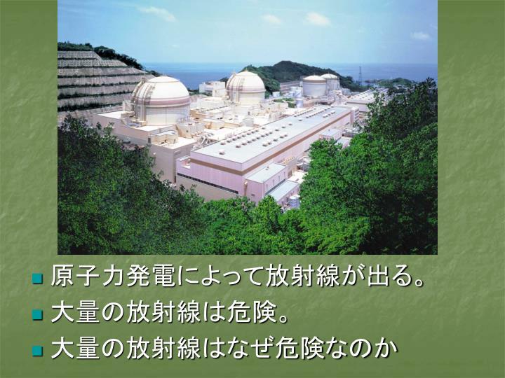原子力発電によって放射線が出る。