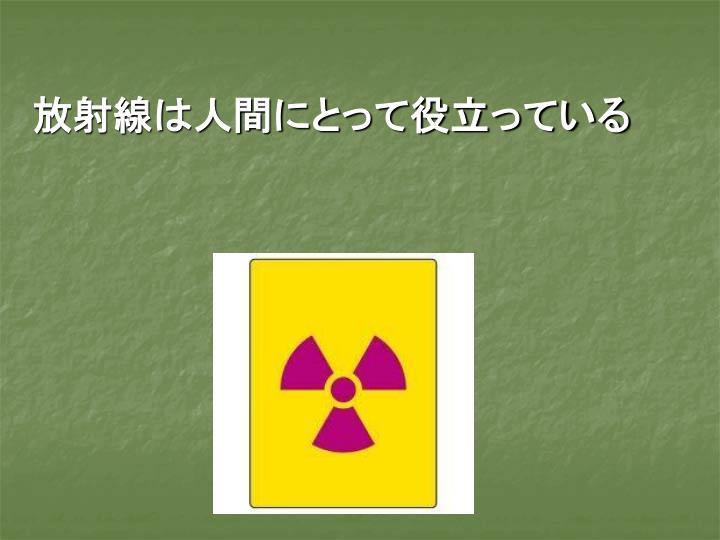 放射線は人間にとって役立っている