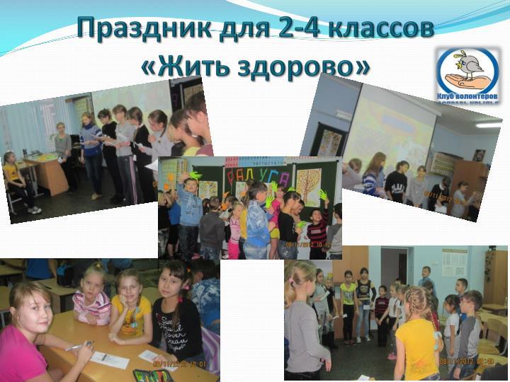 Праздник для 2-4 классов