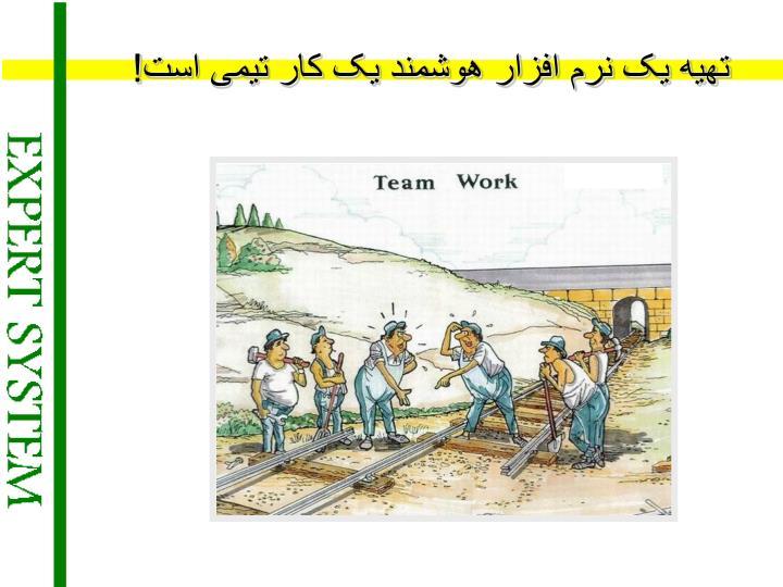 تهیه یک نرم افزار هوشمند یک کار تیمی است!