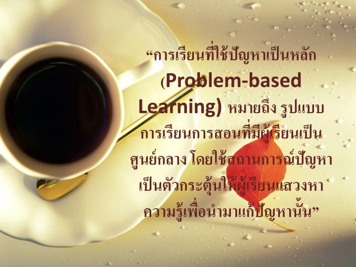 """""""การเรียนที่ใช้ปัญหาเป็นหลัก ("""