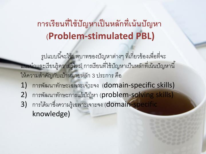 การเรียนที่ใช้ปัญหาเป็นหลักที่เน้น