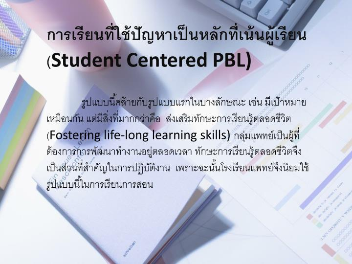 การเรียนที่ใช้ปัญหาเป็นหลักที่เน้นผู้เรียน (